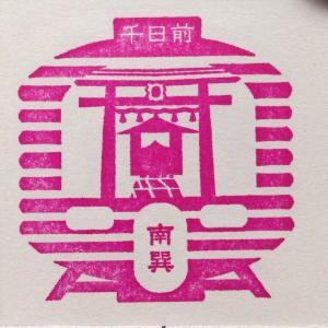 J24南巽駅