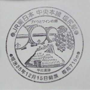 篠ノ井線 塩尻駅