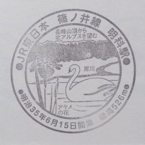篠ノ井線 明科駅