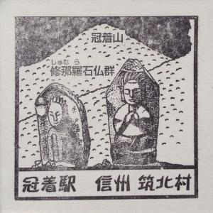 篠ノ井線 冠着駅