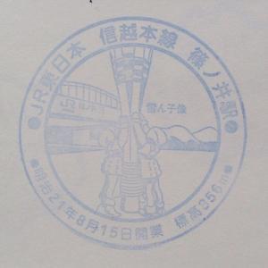 篠ノ井線 篠ノ井駅
