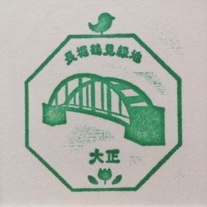 N11大正駅