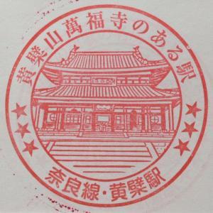 JR-D08黄檗駅