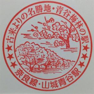 JR-D14山城青谷駅