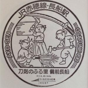 赤穂線 長船駅