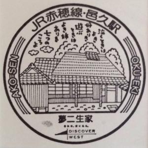 赤穂線 邑久駅
