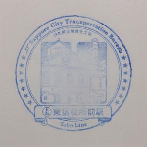 H05東区役所前駅