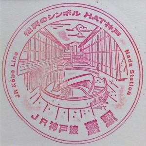 JR-A60灘駅