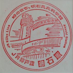 JR-A73明石駅