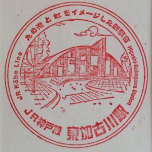 JR-A78東加古川駅