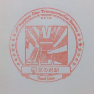 T01宮の沢駅