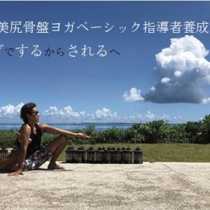 東京&ZOOM】08/22-23美脚美尻骨盤ヨガBasic指導者養成コース