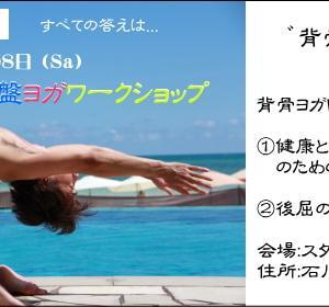 石川orZOOM】2020.08.08(Sat) 美脚美尻骨盤ヨガワークショップ