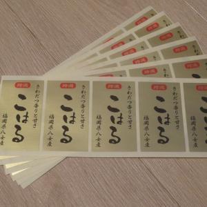 こはる 福岡県八女産 販売店