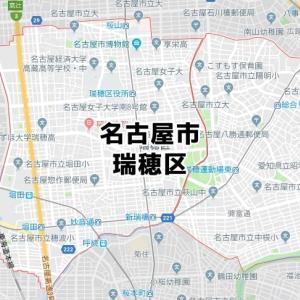 名古屋市瑞穂区のNURO光回線対応エリア マンション・アパート名も掲載