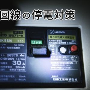光回線の停電対策としておすすめな方法は?