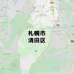 札幌市清田区(北海道)のNURO光回線対応エリア マンション・アパート名も掲載