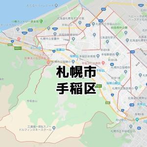 札幌市手稲区のNURO光回線対応エリア マンション・アパート名も掲載