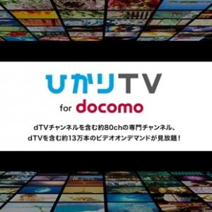 ひかりTV for docomoってどんなもの?特徴やキャンペーンを紹介