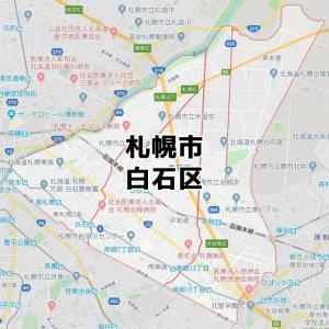 札幌市白石区のNURO光回線対応エリア マンション・アパート名も掲載