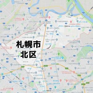 札幌市北区のNURO光回線対応エリア マンション・アパート名も掲載