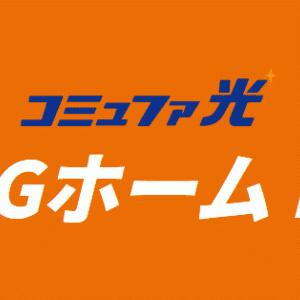 コミュファ光10ギガプラン「10ギガホームEX」の料金や対応エリア、契約の流れを解説!