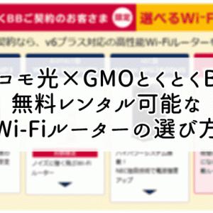 ドコモ光×GMOとくとくBBのWi-Fiルーターレンタルはどれを選ぶべき?