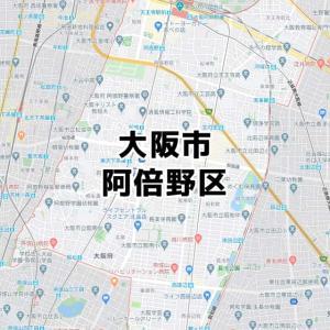 大阪市阿倍野区のNURO光回線対応エリア マンション・アパート名も掲載