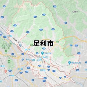 足利市(栃木)のNURO光回線対応エリア マンション・アパート名も掲載