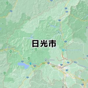 日光市(栃木)のNURO光回線対応エリア マンション・アパート名も掲載