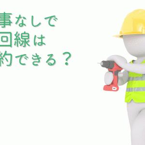 工事不要の光回線サービスはある?光コラボレーションで工事不要になるパターンは?