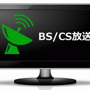 光回線インターネットでBS・CS放送を見るには?無料で見る方法はある?