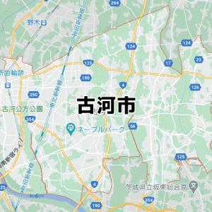 古河市(茨城)のNURO光回線対応エリア マンション・アパート名も掲載