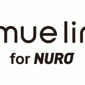 amue link for NUROは何がお得?サービス内容と申し込み手順を解説