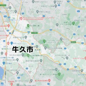 牛久市(茨城)のNURO光回線対応エリア マンション・アパート名も掲載