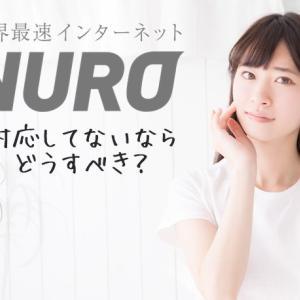 NURO光が対応してない場合待つべき?それとも他社で契約すべき?
