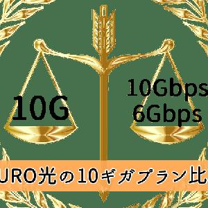 「NURO光10G」と「NURO光10Gs/6Gs」プランの違いはここ