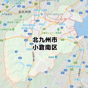 北九州市小倉南区(福岡)のNURO光回線対応エリア マンション・アパート名も掲載