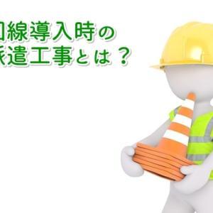 光回線の無派遣工事になる条件とは?工事料金やONUの前日手順も解説