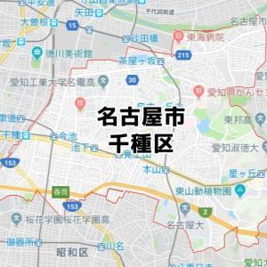名古屋市千種区のNURO光回線対応エリア マンション・アパート名も掲載