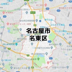 名古屋市名東区のNURO光回線対応エリア マンション・アパート名も掲載
