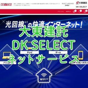 大東建託のDK SELECTネットサービスはお得?他社光回線は契約可能?