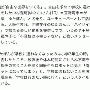 『少年革命家ゆたぼん』のネットニュースについて(文章の構成編)