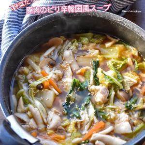 【煮込んで10分】♡野菜たっぷり♡豚肉のピリ辛韓国風スープ♡レシピあり♡