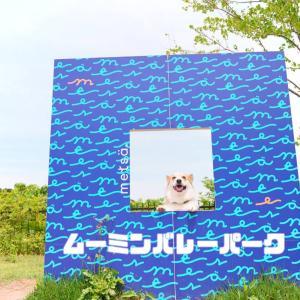 ☆ムーミンバレーパーク☆【入口編】