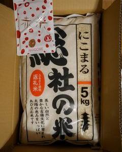 岡山県総社市よりお米20kgが届きました!