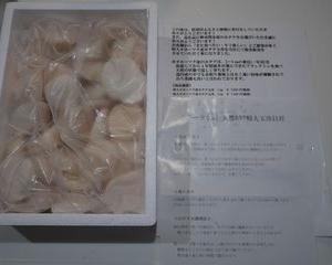 北海道紋別町より大粒のホタテ1kgが届きました!
