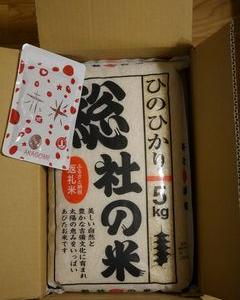 岡山県総社市よりお米が届きました!