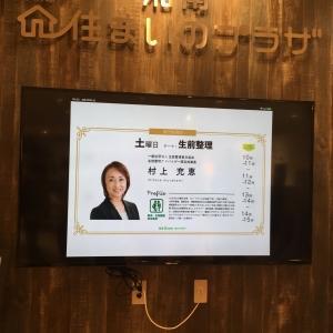 藤沢駅「ODAKYU 湘南 GATE」    に生前整理常設相談窓口がオープン