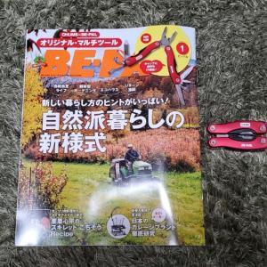 いつもの雑誌ですね
